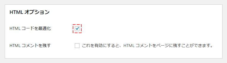 図4:Autoptimize設定「HTMLオプション」