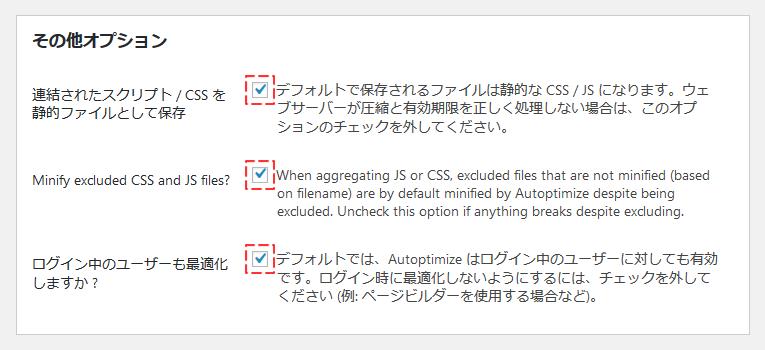 図7:Autoptimize設定「その他オプション」