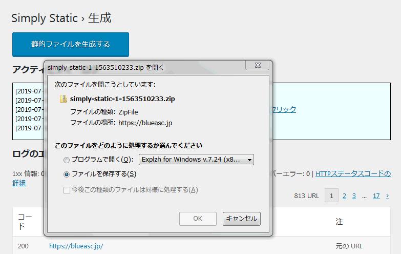 図13:生成ファイルを保存